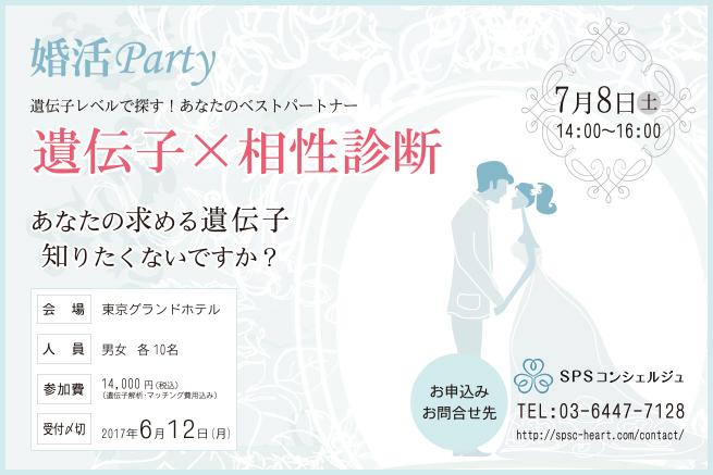 第3回 遺伝子×相性診断婚活パーティーのお知らせ